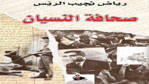وفاة الصحفي السوري رياض نجيب الريس وهذا آخر ما كتبه