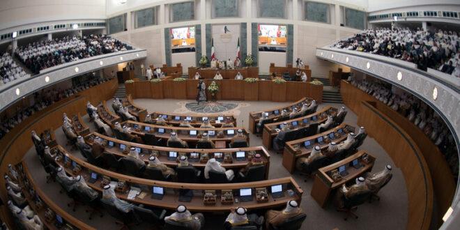 تأكيد إصابة 5 نواب في مجلس الأمة الكويتي بكورونا