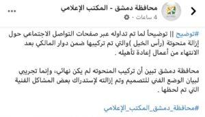 محافظة دمشق تزيل منحوتة رأس الحصان بعد أقل من 24 ساعة من وضعها.. والسبب؟