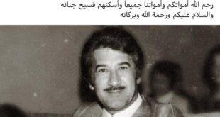 وفاة محمد محلوف تثير جدلا على مواقع التواصل الاجتماعي حول نعوة مفبركة