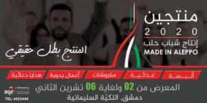 """التكية السليمانية تحتضن صناعيين من حلب في معرض """"منتجين2020"""""""