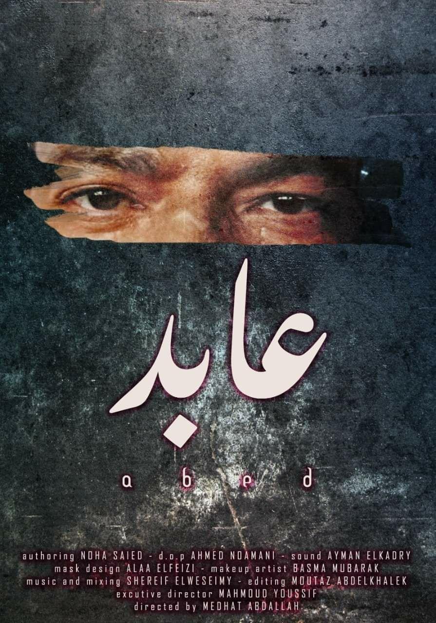 فيلم عابد يدخل مسابقة مهرجان العين السينمائي في الإمارات ٢٠٢١
